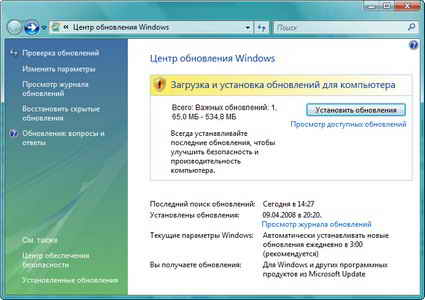 Вышел Service Pack 1 для русской Windows Vista